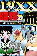 19XX昭和の旅を無料で読む