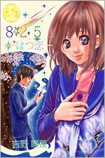 8251-はつ恋-を無料で読む