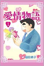 愛情物語【完全版】を無料で読む