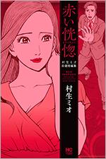 赤い恍惚~エクスタシス~を無料で読む