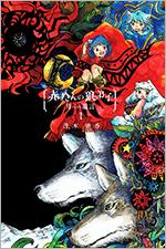 赤ずきんの狼弟子-月への遺言-を無料で読む