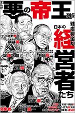 まんが悪の帝王列伝 残虐非道な日本の経営者たちを無料で読む