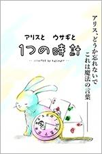 アリスとウサギと1つの時計を無料で読む