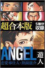 ANGEL 〜恋愛奉仕人・熱海康介〜 超合本版を無料で読む