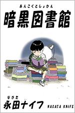 暗黒図書館を無料で読む