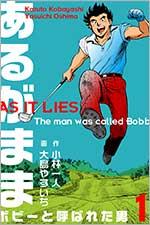 あるがまま-ボビーと呼ばれた男-を無料で読む