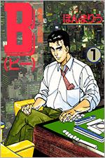 B 麻雀プロ物語を無料で読む