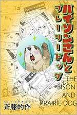 バイソンさんとプレーリードッグを無料で読む