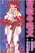薔薇の呪文を無料で読む