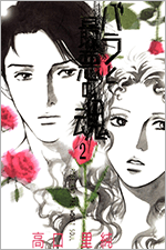 バラと最悪の魂を無料で読む