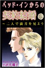 ベッド・インからの契約結婚~二人で満月を見ようを無料で読む