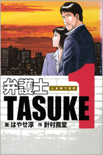 弁護士TASUKEを無料で読む