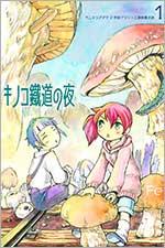 ベニテングダケ2本目プラント工場前菓子店1-キノコ鐵道を無料で読む