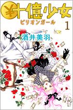 ¥十億少女を無料で読む