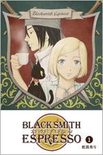 BLACKSMITH ESPRESSOを無料で読む