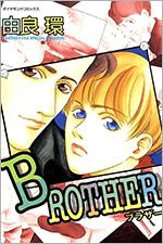 BROTHERを無料で読む