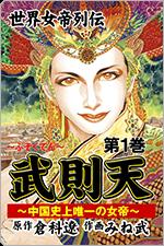 武則天~世界女帝列伝を無料で読む