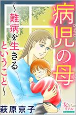 病児の母~難病を生きるということ~を無料で読む