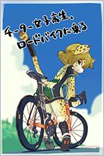 チーター女子高生、ロードバイクに乗るを無料で読む
