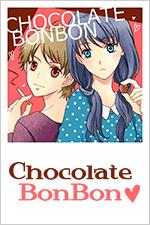 チョコレートボンボンを無料で読む