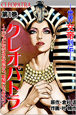 クレオパトラ~世界女帝列伝を無料で読む