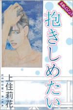【素敵なロマンスコミック】抱きしめたいを無料で読む
