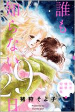 誰も知らない29日-片恋憧憬短編集-を無料で読む