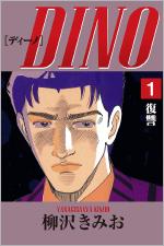 DINOを無料で読む