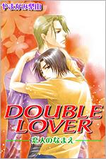 DOUBLE LOVER-恋人のなまえ-を無料で読む