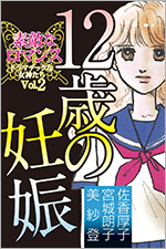 素敵なロマンス ドラマチックな女神たち vol.2を無料で読む