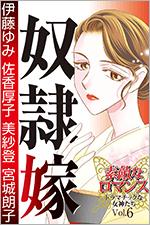素敵なロマンス ドラマチックな女神たち vol.6 奴隷嫁を無料で読む