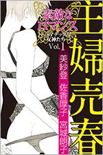 素敵なロマンス ドラマチックな女神たち vol.1を無料で読む