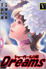 Dreams-ショーガールの夢-を無料で読む