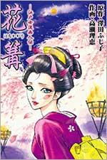 江戸女流画人伝 花篝を無料で読む