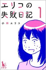 エリコの失敗日記【分冊版】を無料で読む