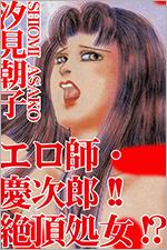 エロ師・慶次郎!!絶頂処女!?を無料で読む