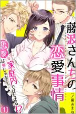 藤波さんちの恋愛事情~恋愛は外じゃなく、家庭内ではじまる!?を無料で読む