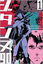 復讐の女戦士 ジタンヌ90を無料で読む