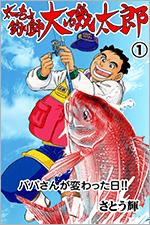 太っちょ釣り師大磯太郎を無料で読む