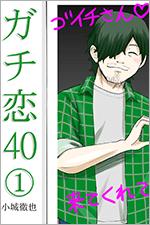 ガチ恋40を無料で読む