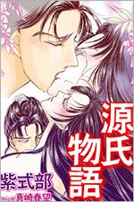 源氏物語を無料で読む