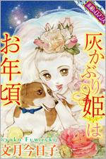 【素敵なロマンスコミック】灰かぶり姫はお年頃を無料で読む