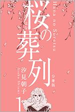 桜の葬列【分冊版】を無料で読む