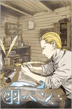 羽ペン -Quill-を無料で読む