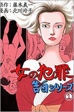 女の犯罪告白シリーズを無料で読む