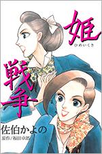 姫戦争を無料で読む