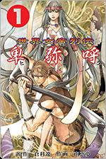 卑弥呼〜世界女帝列伝を無料で読む