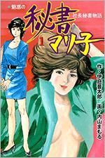 秘書マリ子を無料で読む