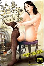 この人妻コミックがすごい!PART2を無料で読む