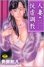 人妻・悦虐調教を無料で読む